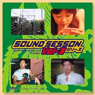 サウンドセッション VOL3