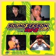 サウンドセッション VOL2