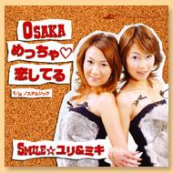 SMILE☆ユリ&ミキ