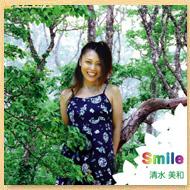 Smile/清水美和