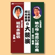 江州音頭・河内音頭の大競演