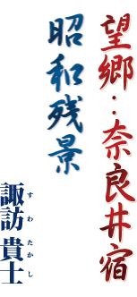 諏訪貴士「望郷・・奈良井宿/昭和残景」