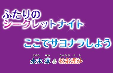 水木淳&松永理沙「ふたりのシークレットナイト」/ここでサヨナラしよう」